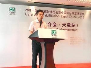 2018中国国际福祉博览会推介会(天津站)成功举办