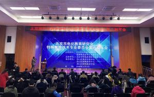 奥漫优悦亮相北京市特殊教育学校电化教育教学现场年会