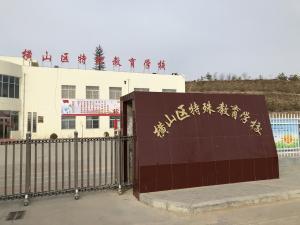 奥漫智能多媒体研发基地横山特殊教育学校示范中心授牌