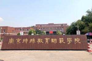 奥漫优悦携手南京特殊教育师范学院,助力特教事业智能化