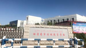 奥漫,新疆吐鲁番市特殊教育学校之行